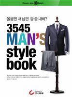 도서 이미지 - 3545 MAN's style book