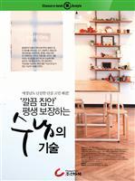 도서 이미지 - 깔끔 집안 평생 보장하는 수납의 기술
