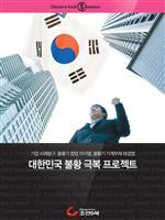 도서 이미지 - 대한민국 불황극복 프로젝트