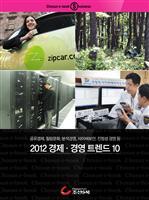 도서 이미지 - 2012 경제ㆍ경영 트렌드 10