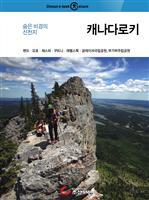 도서 이미지 - 숨은 비경의 신천지 캐나다 로키