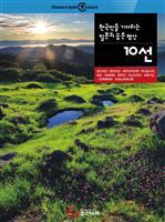 도서 이미지 - 한국인을 기다리는 일본의 숨은 명산 10선