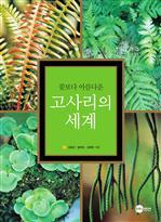 도서 이미지 - 꽃보다 아름다운 고사리의 세계
