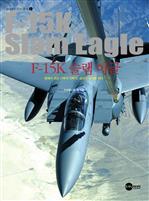 도서 이미지 - F-15K 슬램이글