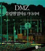 도서 이미지 - DMZ 유럽행 열차를 기다리며