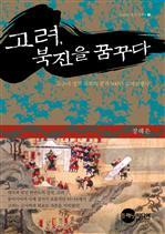 도서 이미지 - 고려, 북진을 꿈꾸다