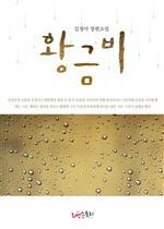 도서 이미지 - 황금비