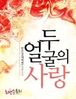 도서 이미지 - [합본] 두 얼굴의 사랑(전2권/완결)