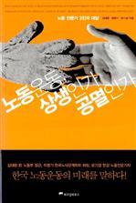 도서 이미지 - 노동운동, 상생인가 공멸인가