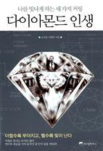도서 이미지 - 다이아몬드 인생