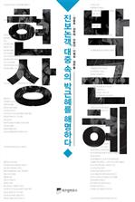 도서 이미지 - 박근혜 현상