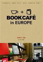 도서 이미지 - 북카페 인 유럽