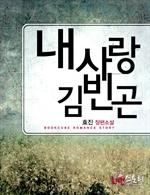 도서 이미지 - 내 사랑 김빈곤