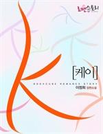 도서 이미지 - 케이 (K)