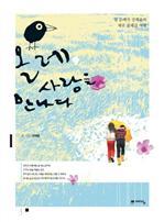 도서 이미지 - 올레 사랑을 만나다