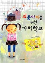 도서 이미지 - 외동아이를 위한 가치학교