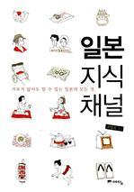 도서 이미지 - 일본 지식 채널