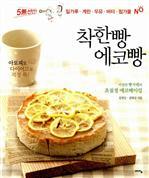 도서 이미지 - 착한빵 에코빵