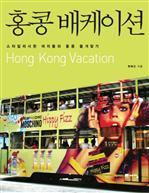 도서 이미지 - 홍콩 배케이션