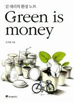 도서 이미지 - 그린 이즈 머니 (Green is money)