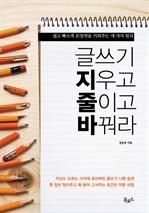 도서 이미지 - 글쓰기 지우고 줄이고 바꿔라