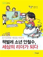 도서 이미지 - 〈스코프 누구누구 시리즈 10〉 책벌레 소년 안철수, 세상의 리더가 되다