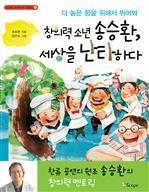 도서 이미지 - 〈스코프 누구누구 시리즈 09〉 창의력 소년 송승환, 세상을 난타하다