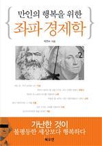 도서 이미지 - 만인의 행복을 위한 좌파 경제학
