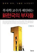 도서 이미지 - 부자학 교수가 제안하는 신 한국의 부자들