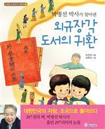 도서 이미지 - 〈스코프 누구누구 시리즈 07〉 박병선 박사가 찾아낸 외규장각 도서의 귀환