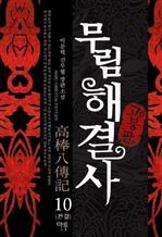 도서 이미지 - 무림해결사 고봉팔