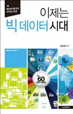 도서 이미지 - 〈100쪽으로 읽는 IT 09〉 이제는 빅 데이터 시대