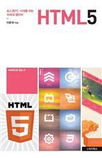 도서 이미지 - 〈100쪽으로 읽는 IT 10〉 HTML5