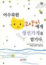 도서 이미지 - 어수룩한 고양이에게 생선가게를 맡기다