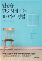 도서 이미지 - 인생을 단순하게 사는 100가지 방법
