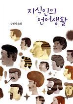 도서 이미지 - 지식인의 언어생활
