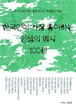 도서 이미지 - 한국인이 가장 좋아하는 인생의 명시 100선