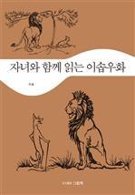 도서 이미지 - 자녀와 함께 읽는 이솝우화