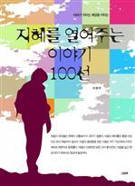 도서 이미지 - 지혜를 열어주는 이야기 100선