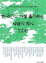 도서 이미지 - 한국인이 가장 좋아하는 사랑의 명시 100선