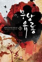 도서 이미지 - 무당유룡