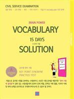 도서 이미지 - VOCABULARY 15 DAYS SOLUTION A