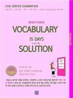 도서 이미지 - VOCABULARY 15 DAYS SOLUTION AP2