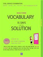 도서 이미지 - VOCABULARY 15 DAYS SOLUTION AP3