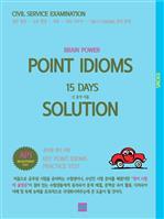 도서 이미지 - POINT IDIOMS 15 DAYS SOLUTION AP1