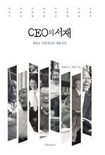도서 이미지 - CEO의 서재 - 장만기, 신헌철 편