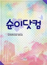 도서 이미지 - 순이닷컴