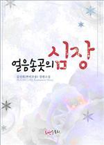 도서 이미지 - 얼음송곳의 심장