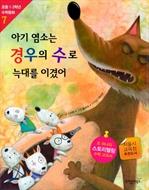 도서 이미지 - 〈초등1 2학년 수학동화 시리즈 07〉 아기 염소는 경우의 수로 늑대를 이겼어