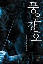도서 이미지 - [합본] 풍운강호(전8권/완결)